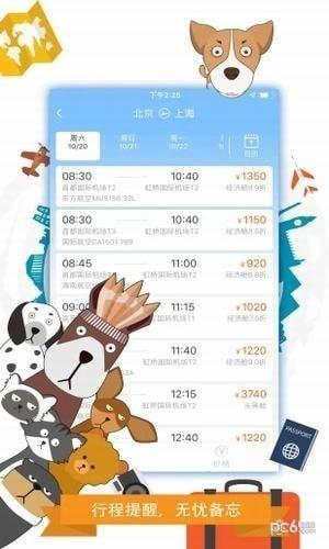 携宠旅行app下载