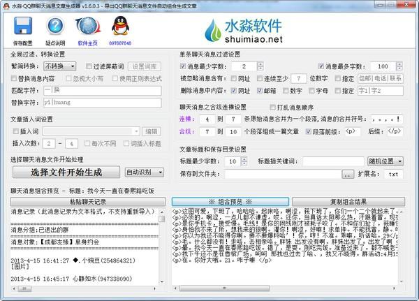 水淼QQ群聊天消息文章生成器