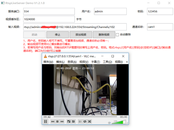 TRSP流媒体直播服务工具