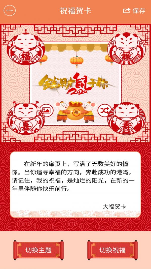 大福贺卡(图1)