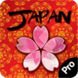 云游日本Pro