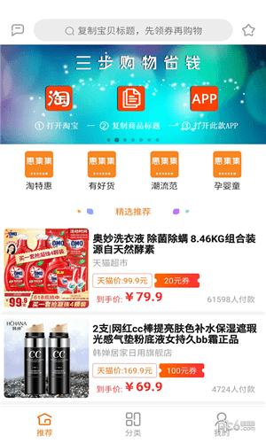 惠集集app下载