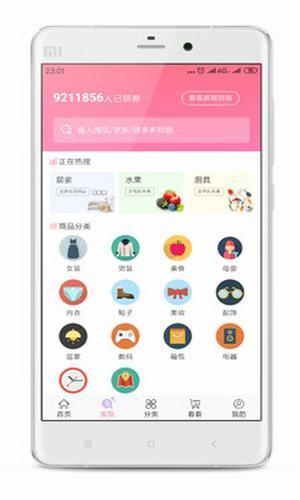 松果街app下载