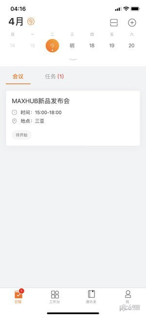MAXHUB Teams软件下载