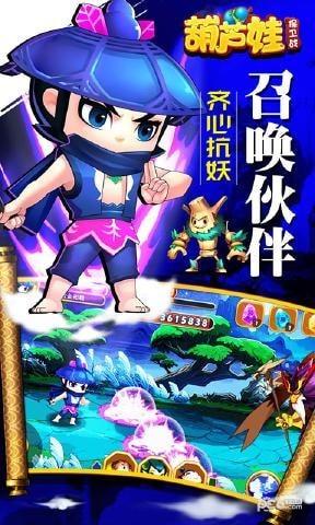 葫芦娃保卫战(图10)