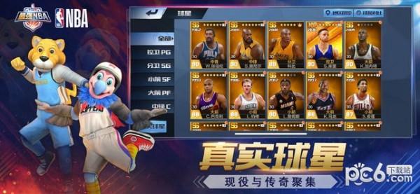 最强NBA电脑版