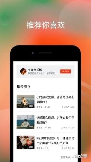 海鸥看世界app下载