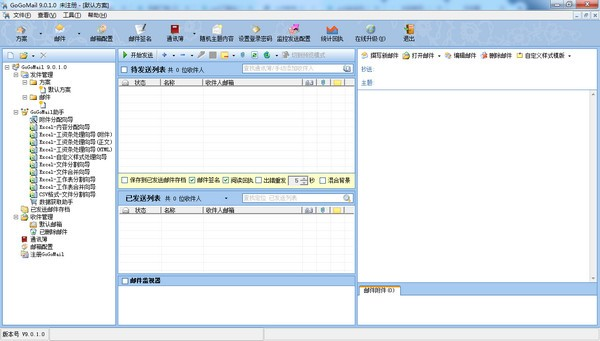 GoGoMail邮件工资条软件
