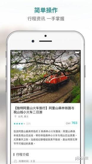 KKday app下载