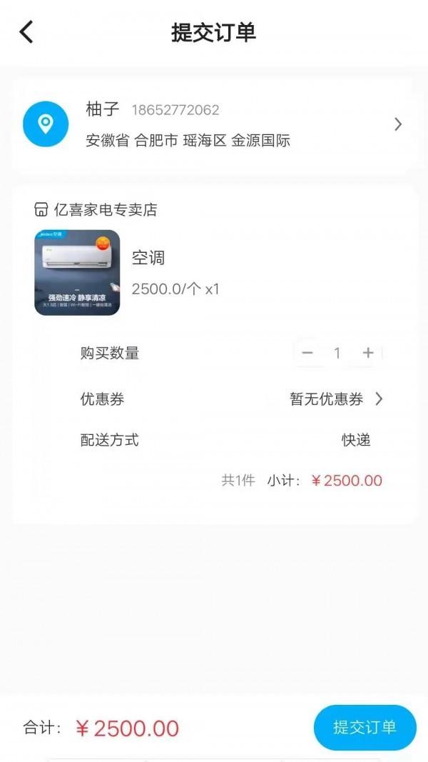 亿喜商城iOS