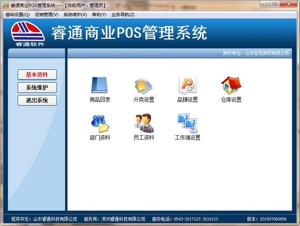 睿通商�IPOS管理系�y