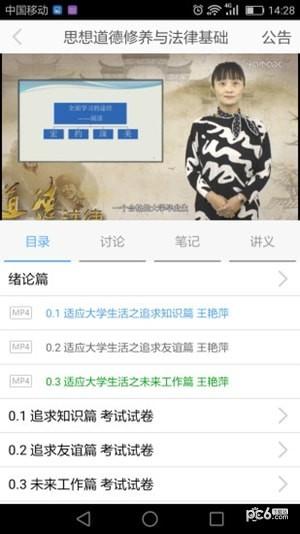 亚慕e会学app下载