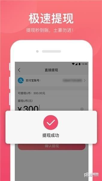 弹弹钱app下载