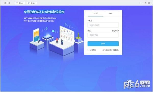 易撰SaaS管理系统 v1.1.0.5免费中文版