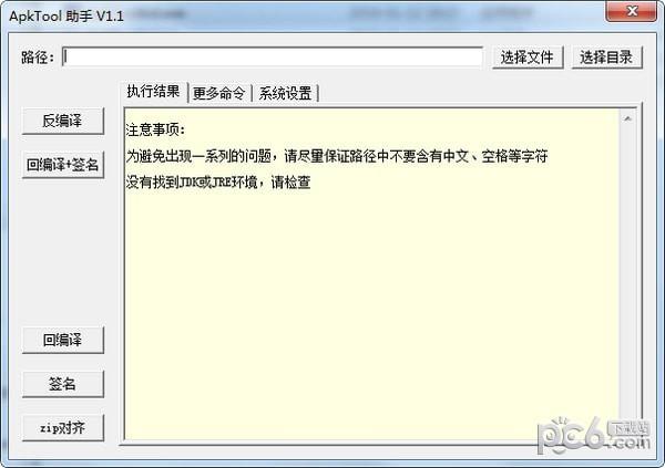 ApkTool助手(反编译工具)