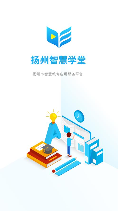 扬州智慧学堂电脑版