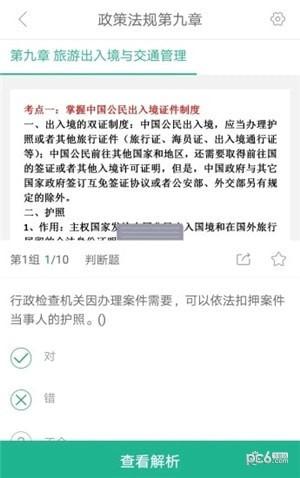 导游通app下载
