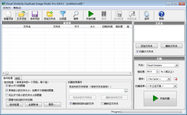 Visual Similarity Duplicate Image Finder Pro