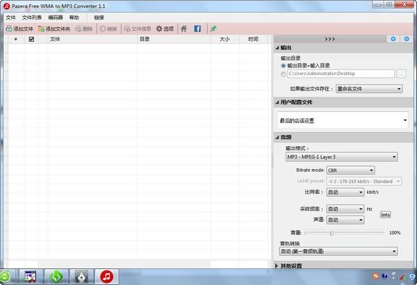 Pazera Free WMA to MP3 Converter(格式转换器)