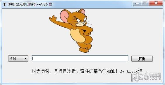 解析鼠无水印解析工具 v1.0免费中文版