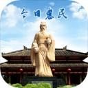 今日惠民iOS