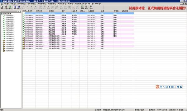 蓝海灵豚医疗器械管理软件