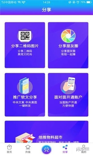 积分全民兑app