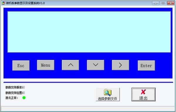 微机板参数显示及设置系统