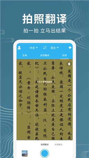 语音翻译机电脑版
