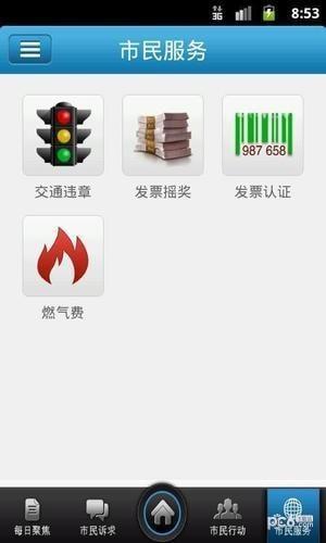 沈阳市民热线app下载