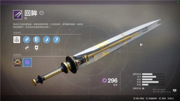 命运2威能武器是啥 命运2威能武器邪魔族多重击杀任务怎么做