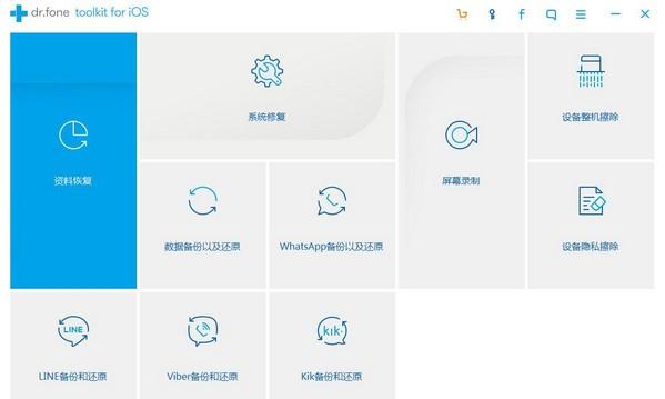 Wondershare dr.fone toolkit for iOS(iOS数据恢复软件)
