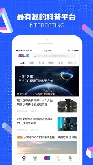 科普中国电脑版