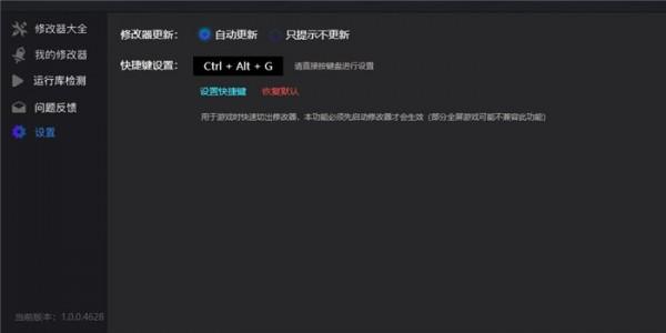 风灵月影修改器工具下载 v1.0.0.15063