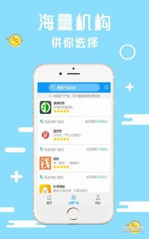 小牛借呗app