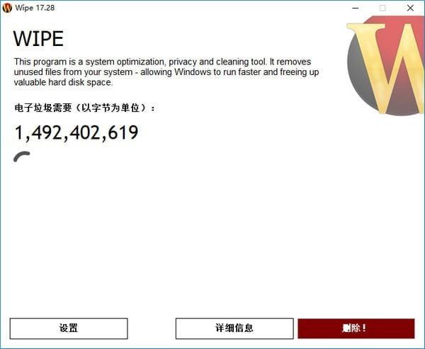 WIPE Pro下载