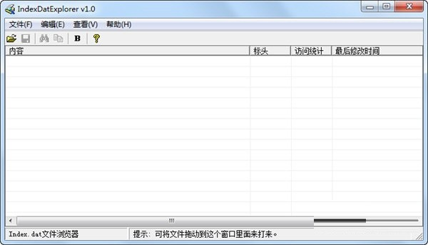 IndexDatExplorer(index.dat查看器)