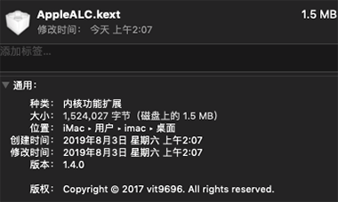 AppleALC.kext