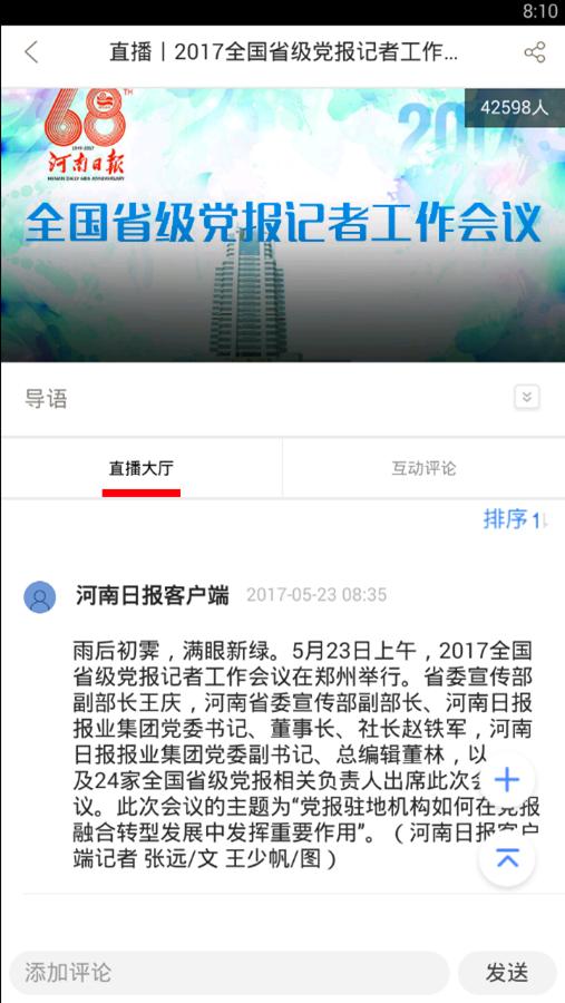 河南日报(图3)