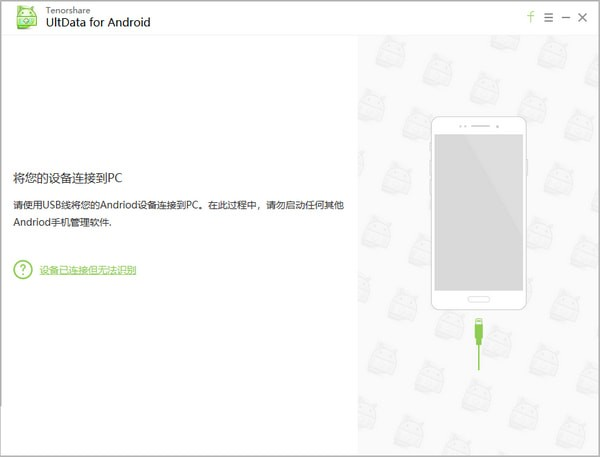 Tenorshare UltData for Android v5.2.4免费中文版