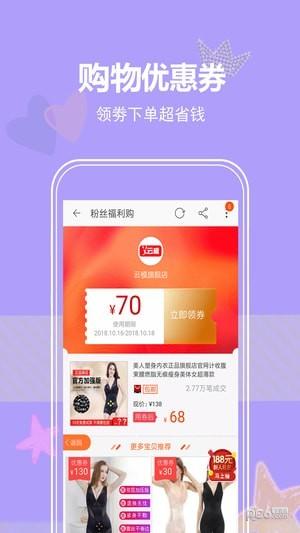 速惠联盟app下载