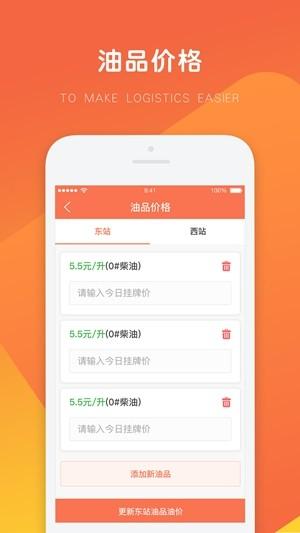 万金油油站端iOS