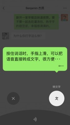 腾讯微信v7.0.20