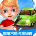 宝宝汽车卡车修理