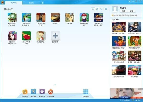 快玩游戏盒官方下载|快玩游戏盒下载 v3.5.9.5官方版