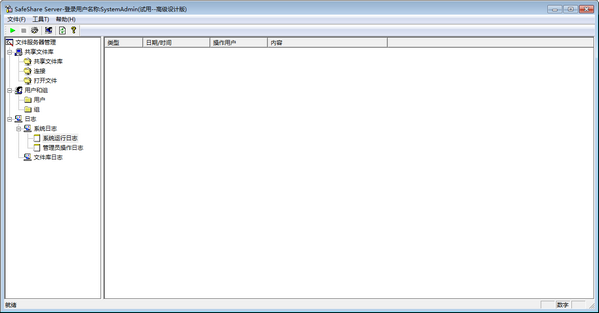 safeshare(局域网共享文件夹加密软件)