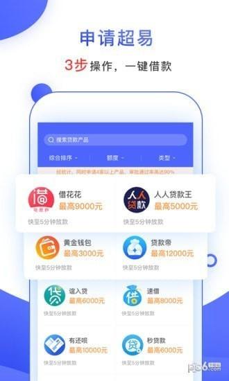 有钱管家app下载