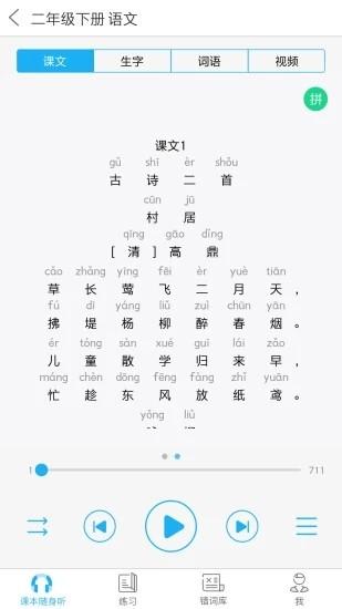 语音学习系统电脑版