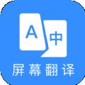 芒果游戏翻译电脑版