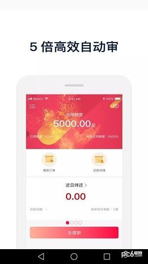 火龙果贷款app下载
